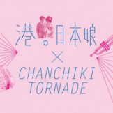 """Silent Film ""Minato no Nihon Musume""× Live performance by CHANCHIKI TORNADE"""
