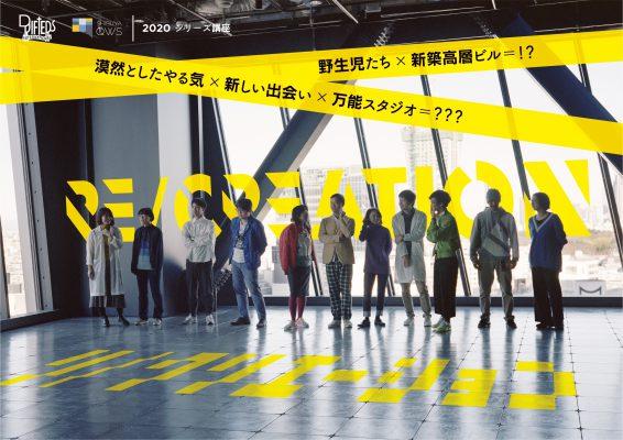 SHIBUYA QWS×Drifters シリーズ講座『リ/クリエーション』始動!受講生募集中1/19〆切!